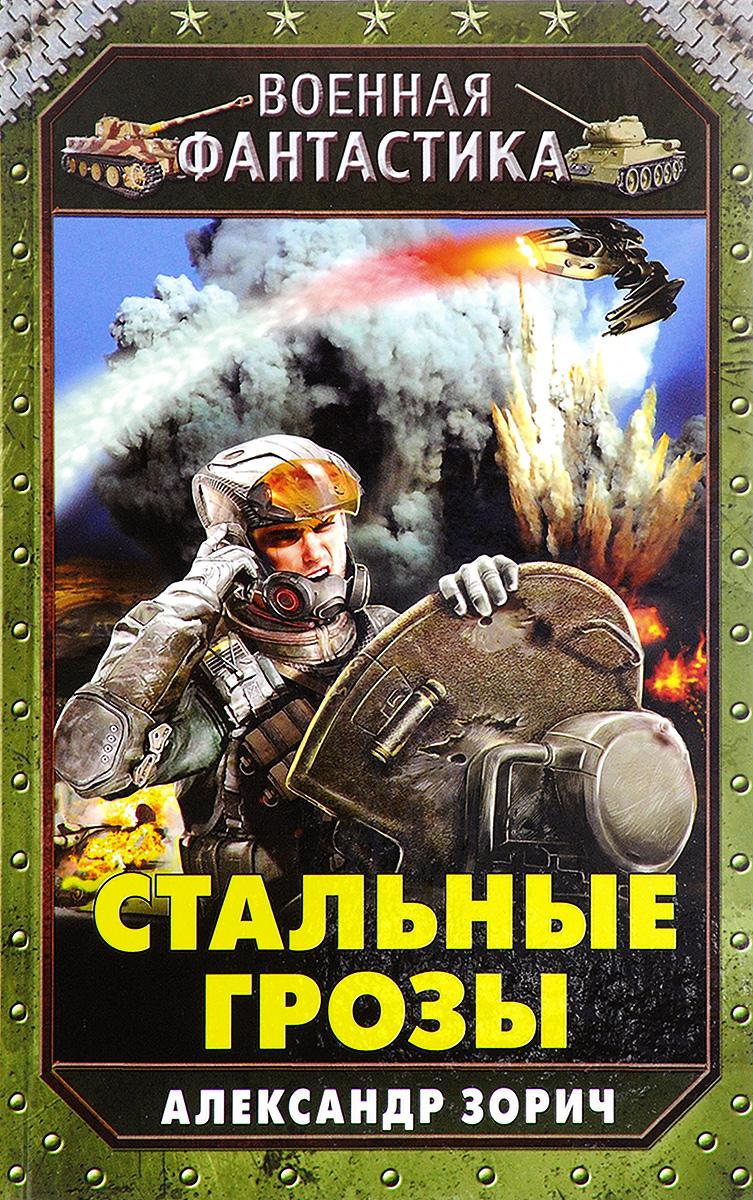 Александр Зорич Стальные грозы