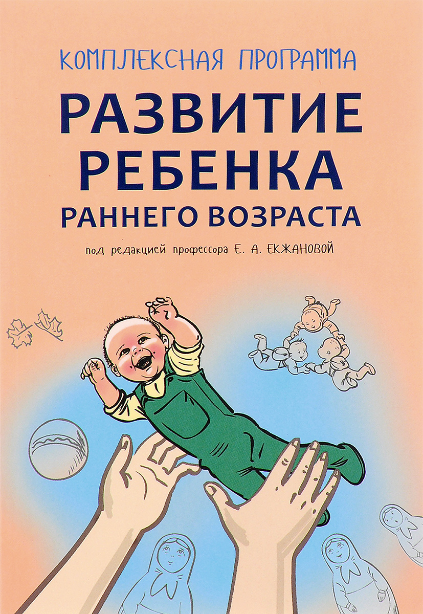 "Развитие ребенка раннего возраста. ""Забавушка"" (от 8 месяцев до 2 лет). Комплексная программа"