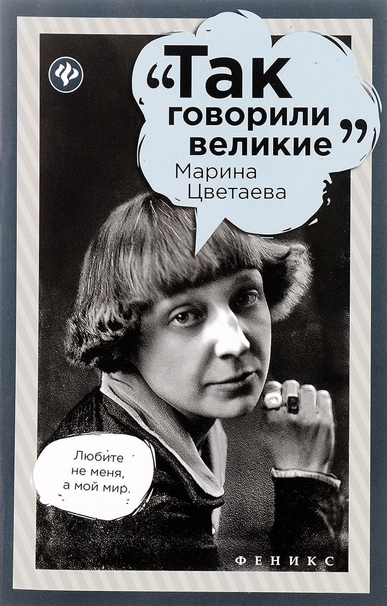 Полина Маркова Марина Цветаева марина цветаева после россии