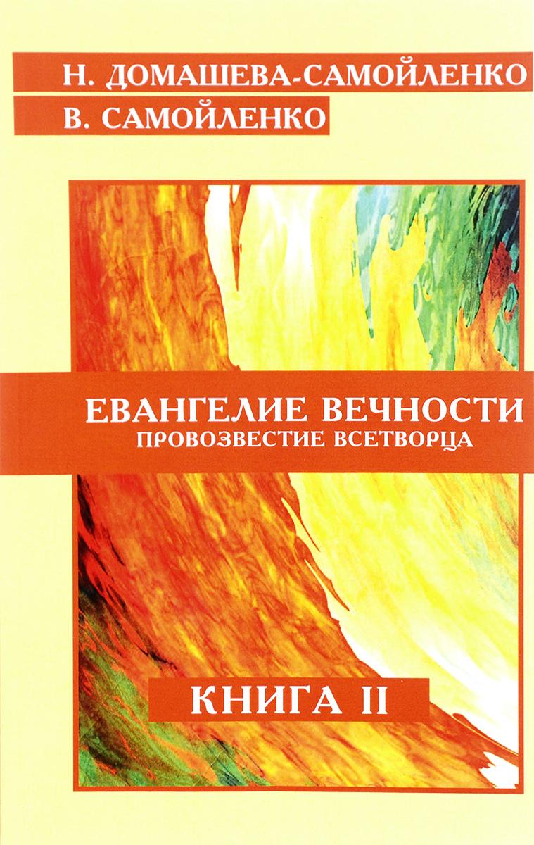 Евангелие вечности. Провозвестие всетворца. Книга 2. Н. Домашева-Самойленко, В. Самойленко