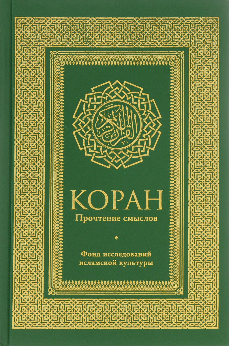 Коран. Прочтение смыслов театр нур билеты уфа