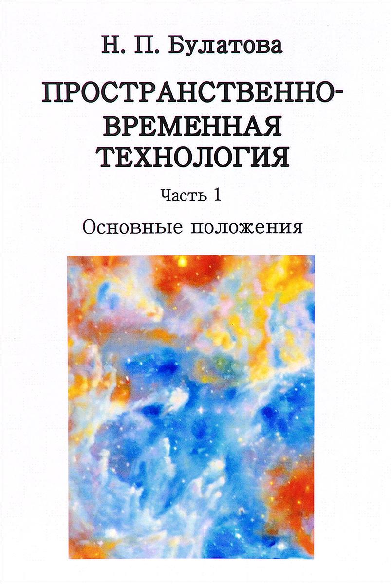 9785971031772 - Н. П. Булатова: Пространственно-временная технология. Основные положения. Часть 1 - Книга