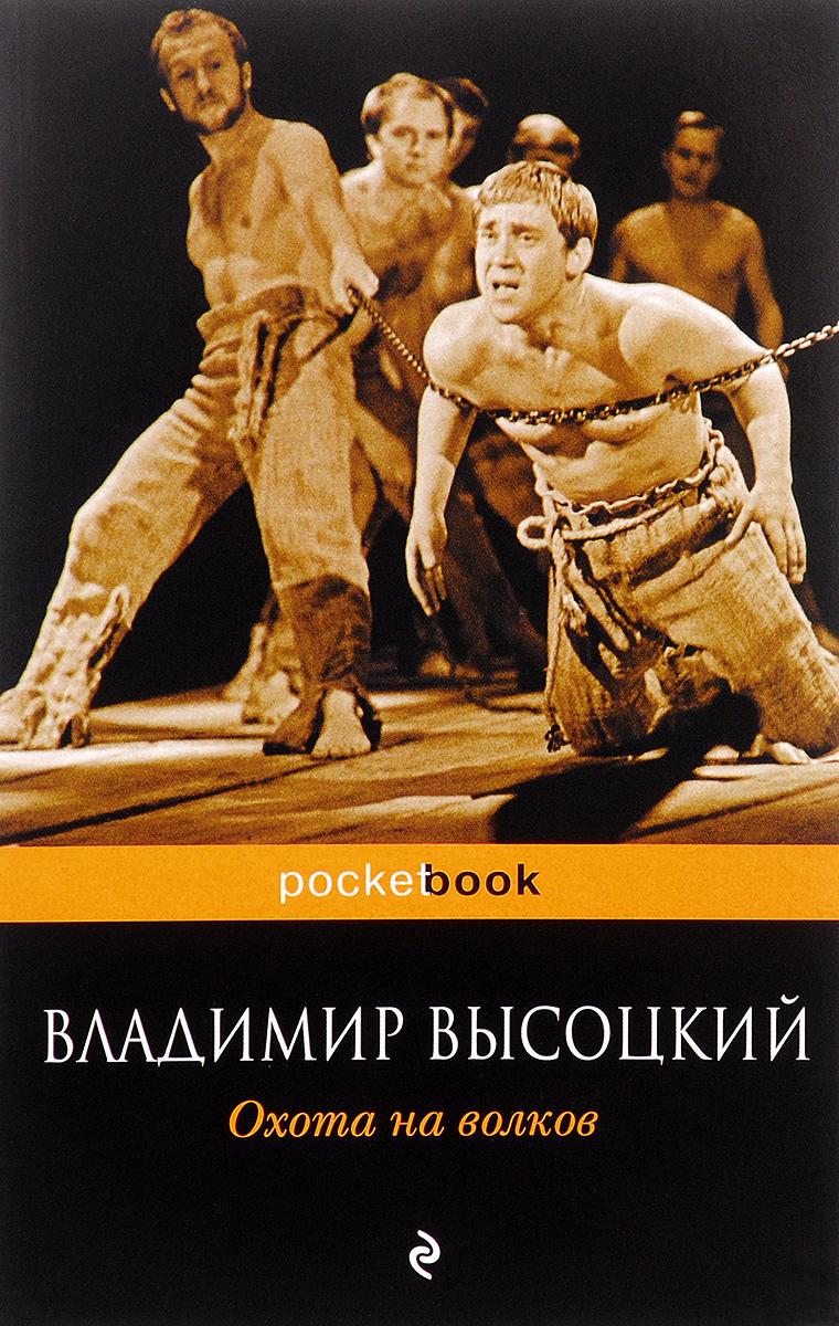 Владимир Высоцкий Охота на волков высоцкий