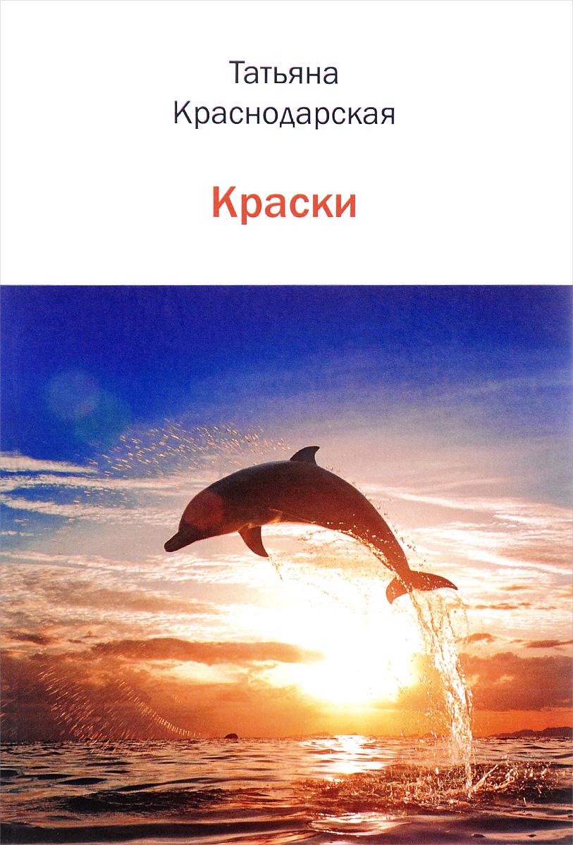 Краски. Татьяна Краснодарская