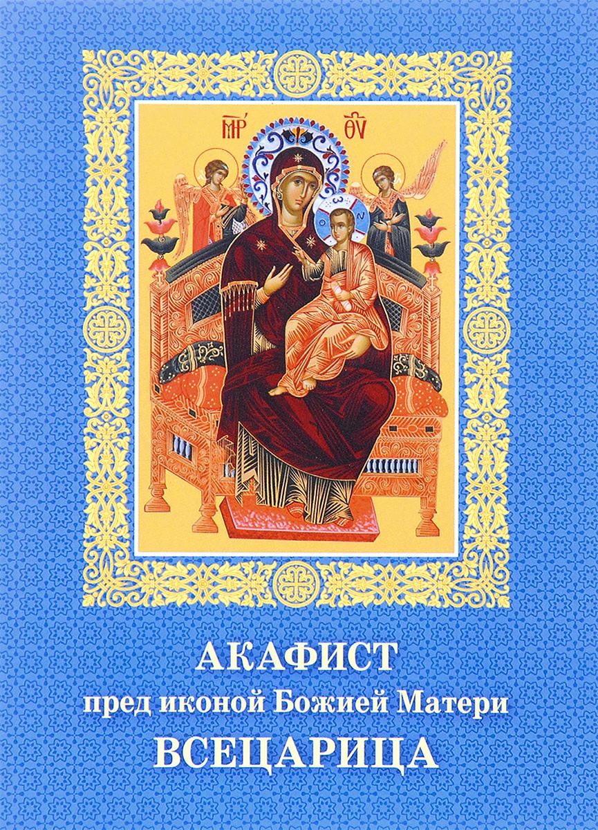 Акафист пред иконой Божией Матери Всецарица
