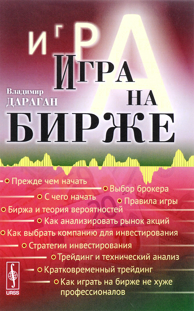 Владимир Дараган Игра на бирже