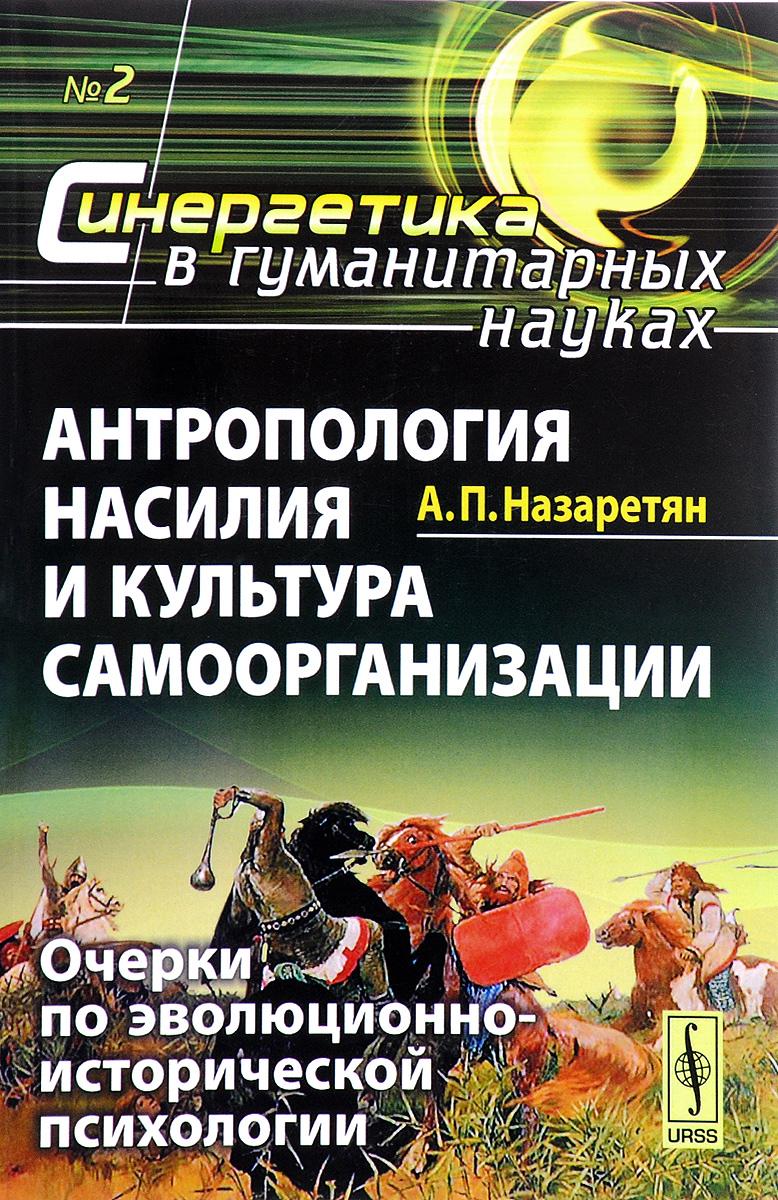 Антропология насилия и культура самоорганизации. Выпуск 2