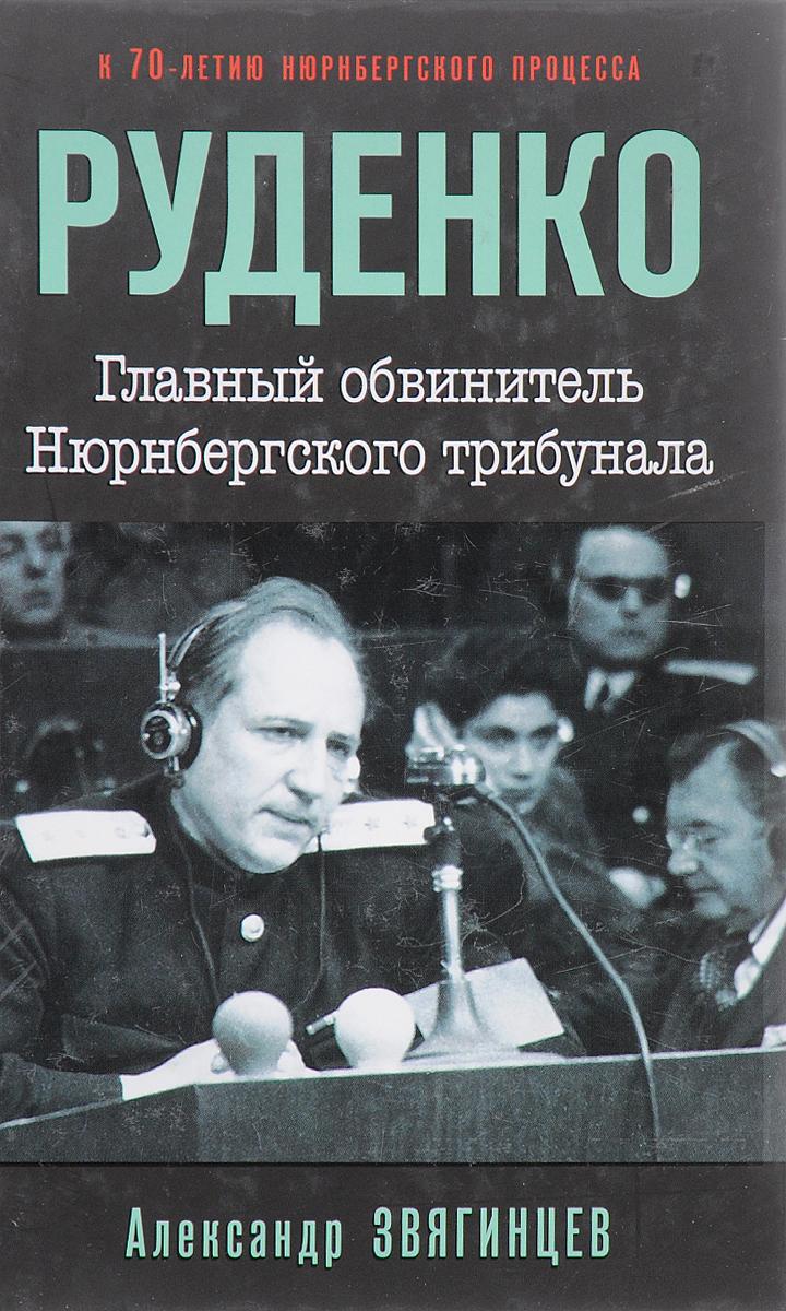 Александр Звягинцев Руденко. Главный обвинитель Нюрнбергского трибунала руденко