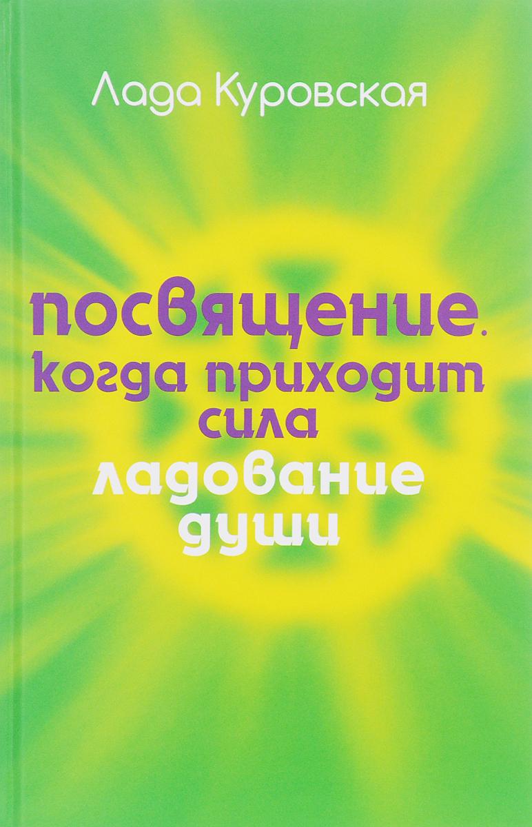 Zakazat.ru: Посвящение. Когда приходит сила. Лада Куровская