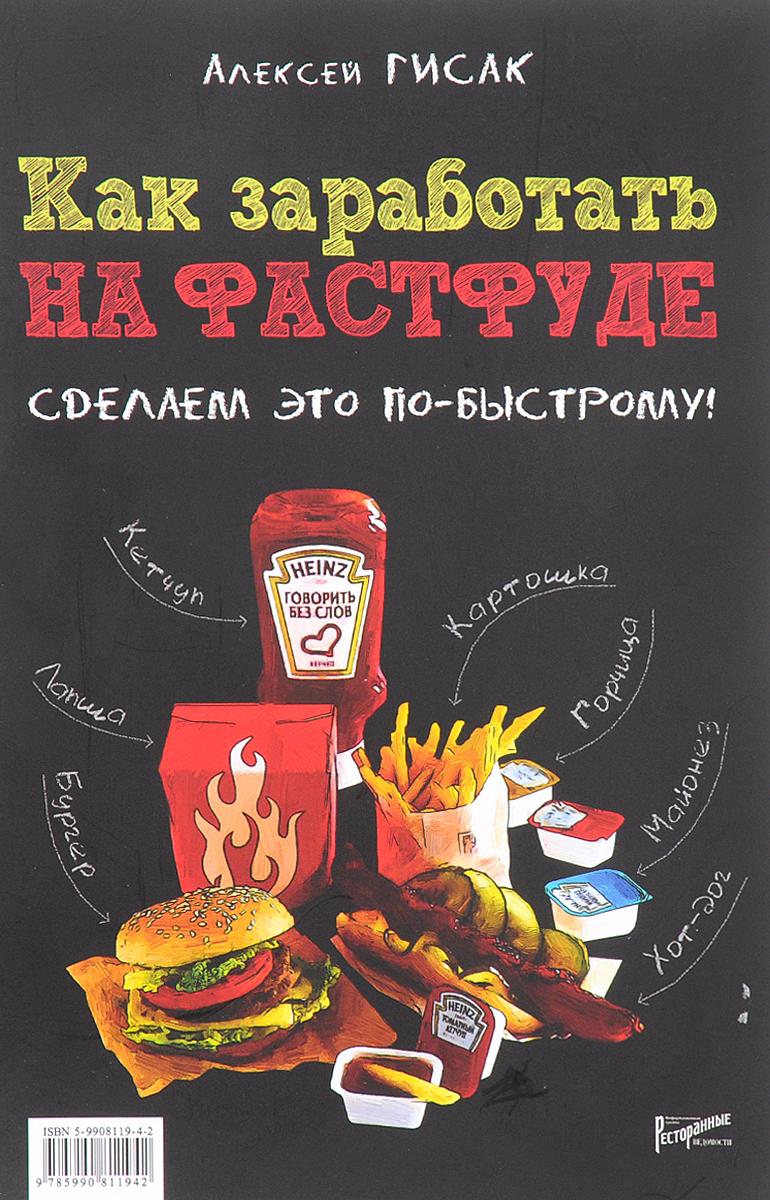 Алексей Гисак Как заработать на фастфуде. Сделаем это по-быстрому!