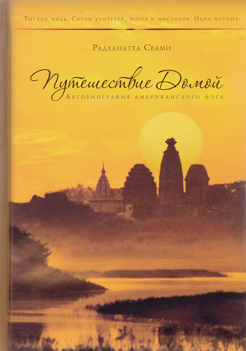 Радханатха Свами Путешествие домой. Автобиография американского йога лихачев д пер повесть временных лет