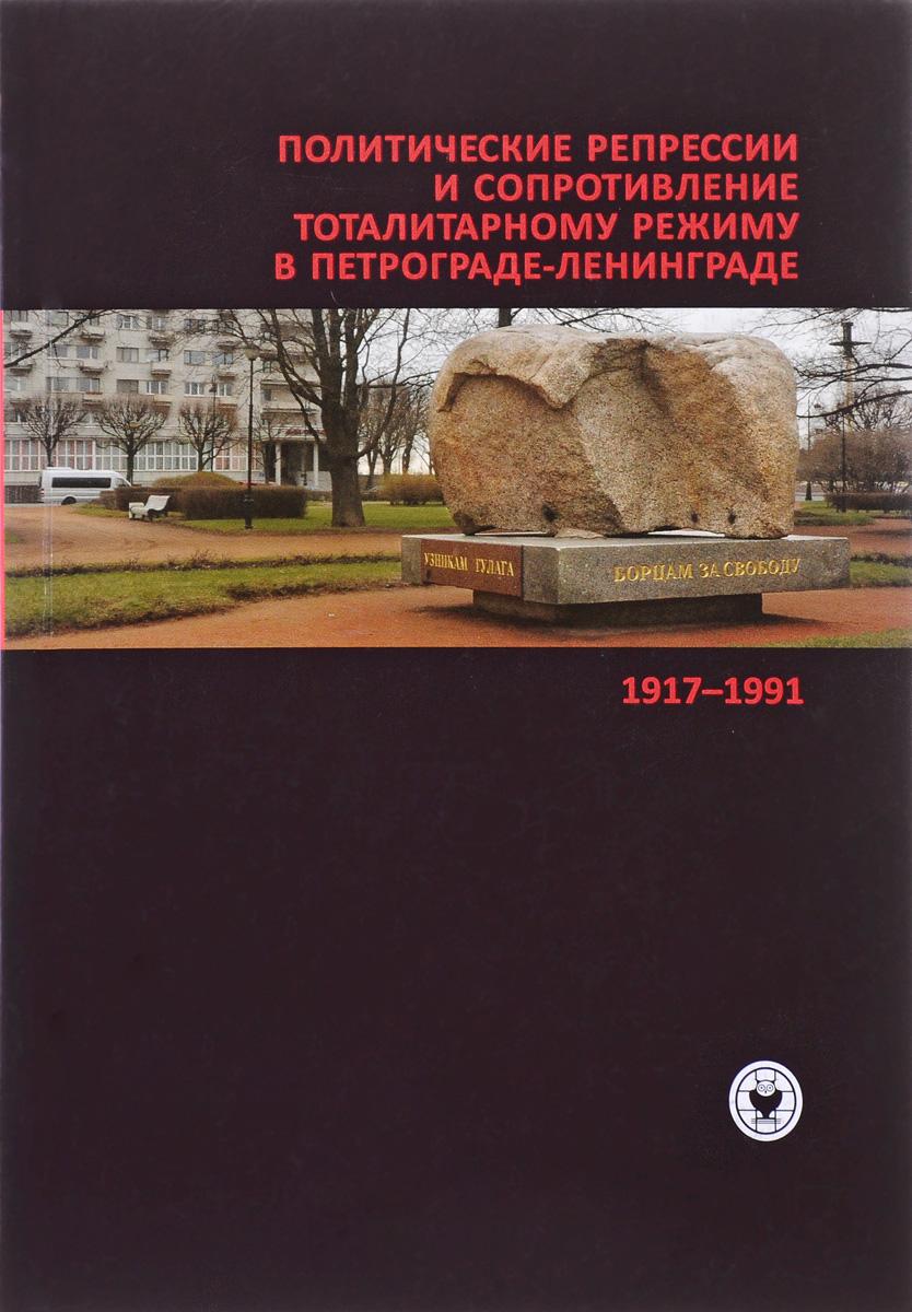 Zakazat.ru: Политические репрессии и сопротивление тоталитарному режиму в Петрограде-Ленинграде. 1917-1991