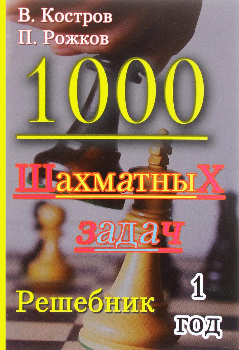 В. Костров, Рожк 1000 шахматных задач. 1 год. Решебник шахматный решебник книга а мат в 1 ход