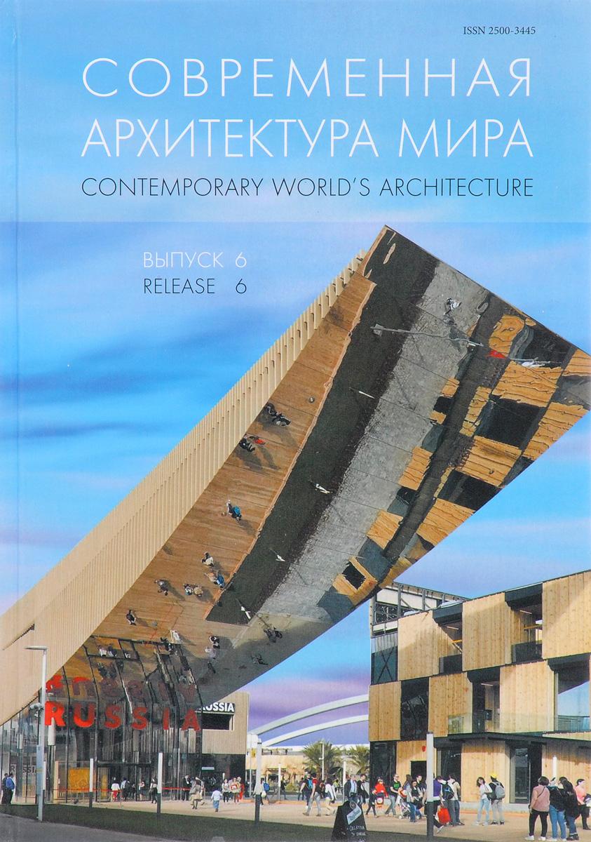 Современная архитектура мира. Выпуск 6 право в условиях глобализации новые научные подходы и практики