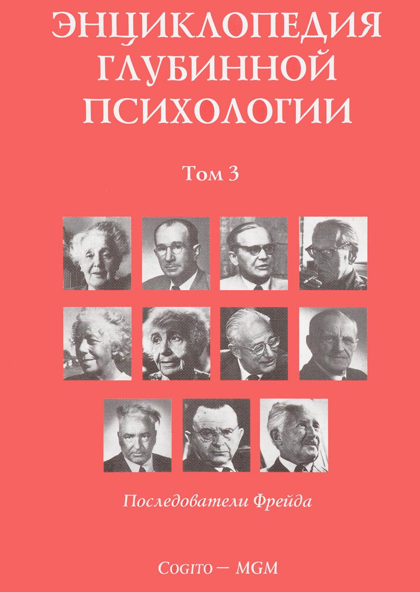 Энциклопедия глубинной психологии. Том 3. Последователи Фрейда