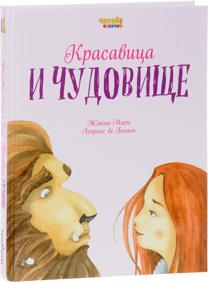 Жанна-Мари Лепренс де Бомон Красавица и Чудовище красавица и чудовище dvd книга
