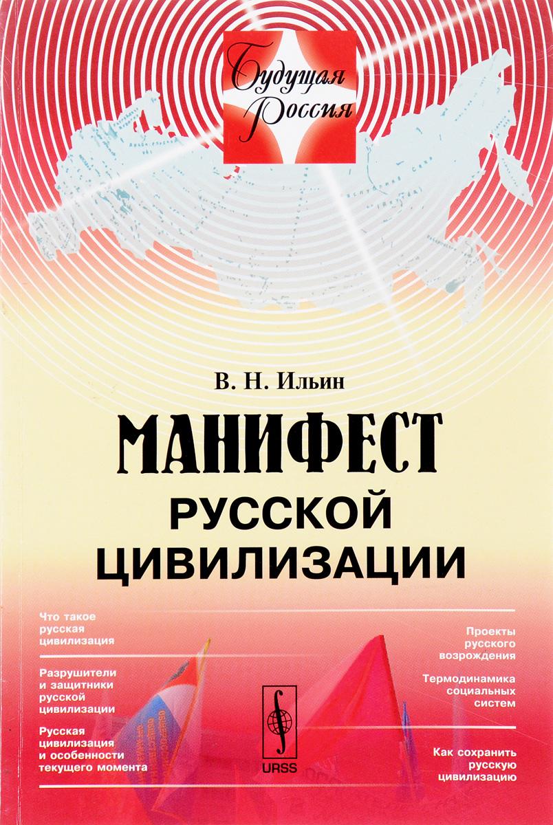 В. Н. Ильин Манифест русской цивилизации