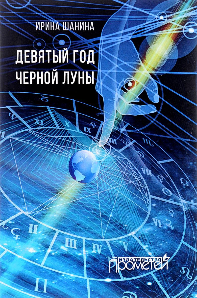 Ирина Шанина Девятый год черной луны