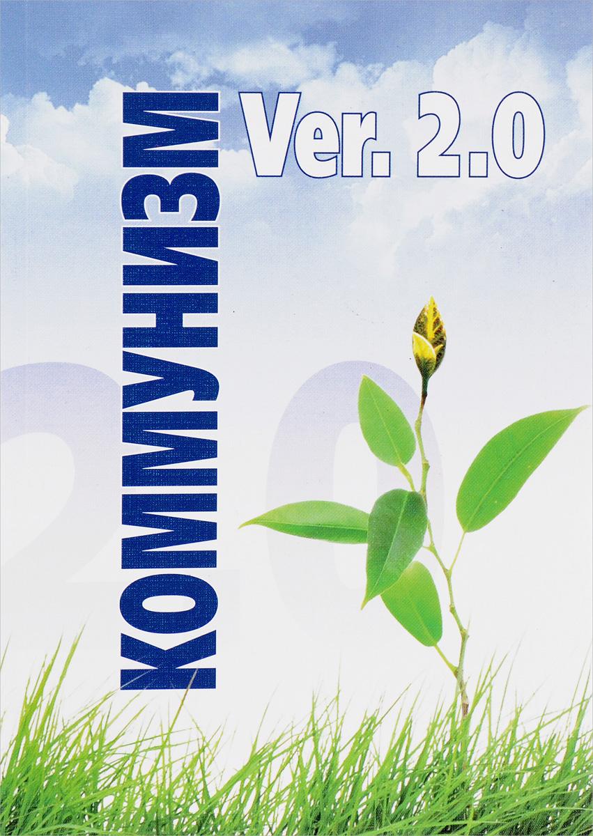 Алексей Вадимович Коммунизм ver 2.0 в в покровский космос вселенная теория всего почти без формул или как дошли до теории суперструн