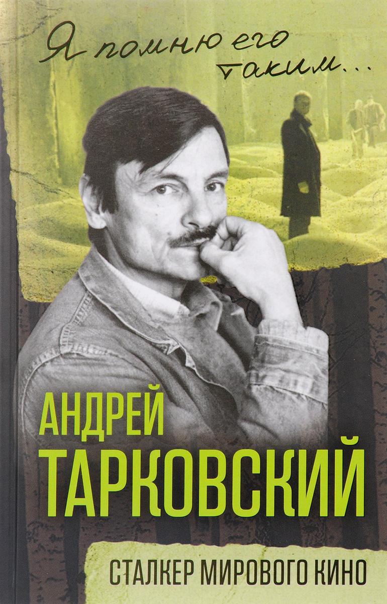 Андрей Тарковский. Сталкер мирового кино