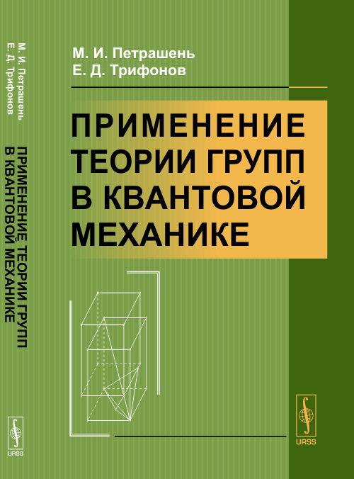 Применение теории групп в квантовой механике. М. И. Петрашень, Е. Д. Трифонов