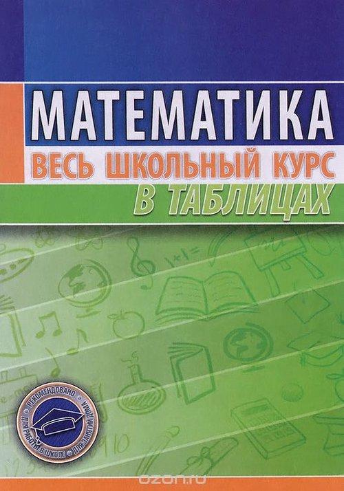 Степанова Т.С. Математика. Весь школьный курс в таблицах