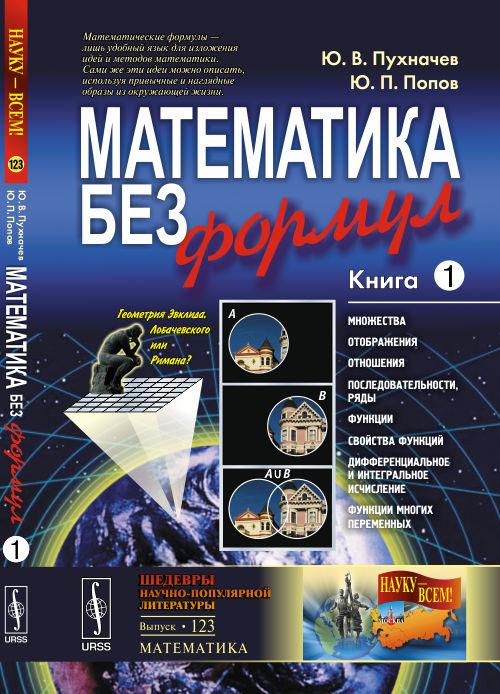 Математика без формул. Книга первая. Ю. В. Пухначев, Ю. П. Попов