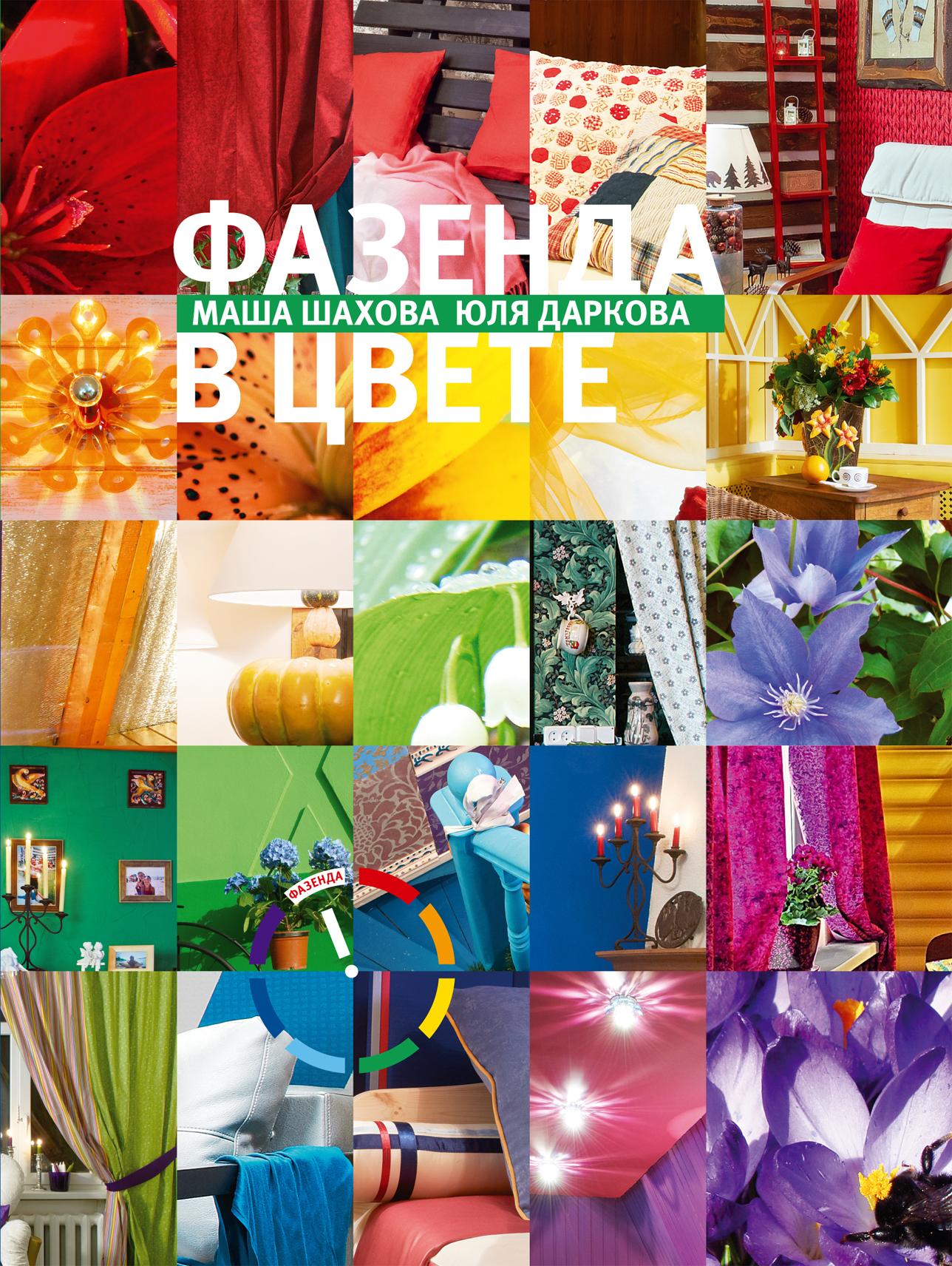 Шахова М., Даркова Ю. Фазенда 3. Фазенда в цвете