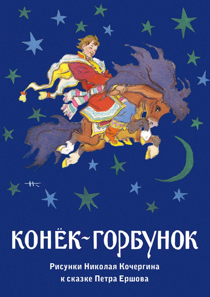 Конёк-Горбунок (набор из 16 открыток) сказка об иване царевиче и сером волке рисунки н гольц