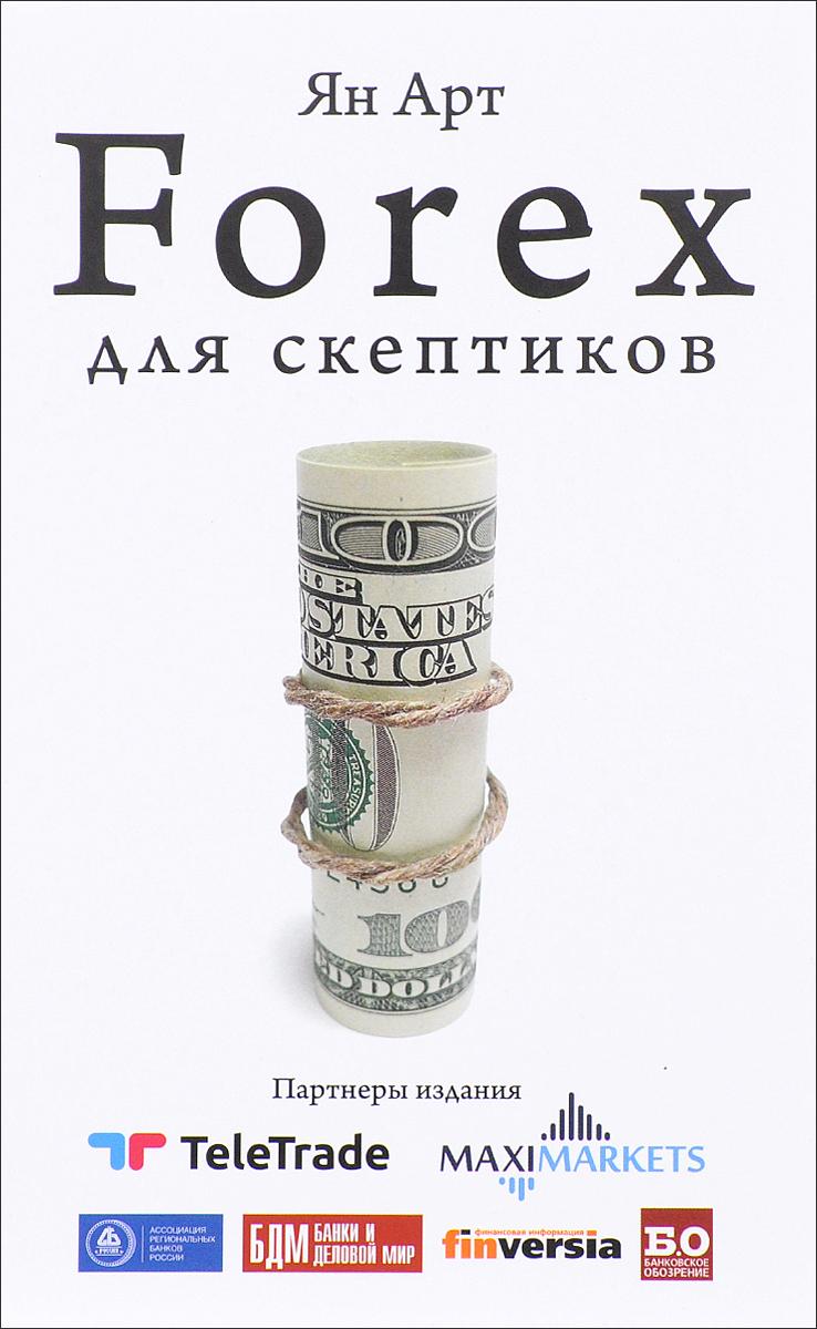 Ян Арт Forex для скептиков