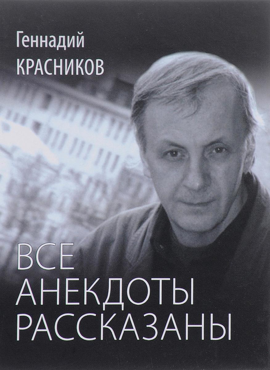 Г. Н. Красников Все анекдоты рассказаны. Книга стихотворений