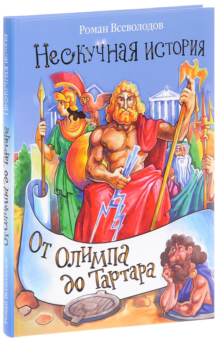 Нескучная история.  От Олимпа до Тартара