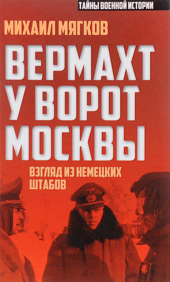 Михаил Мягков Вермахт у ворот Москвы хаупт в битва за москву первое решающее сражение второй мировой 1941 1942
