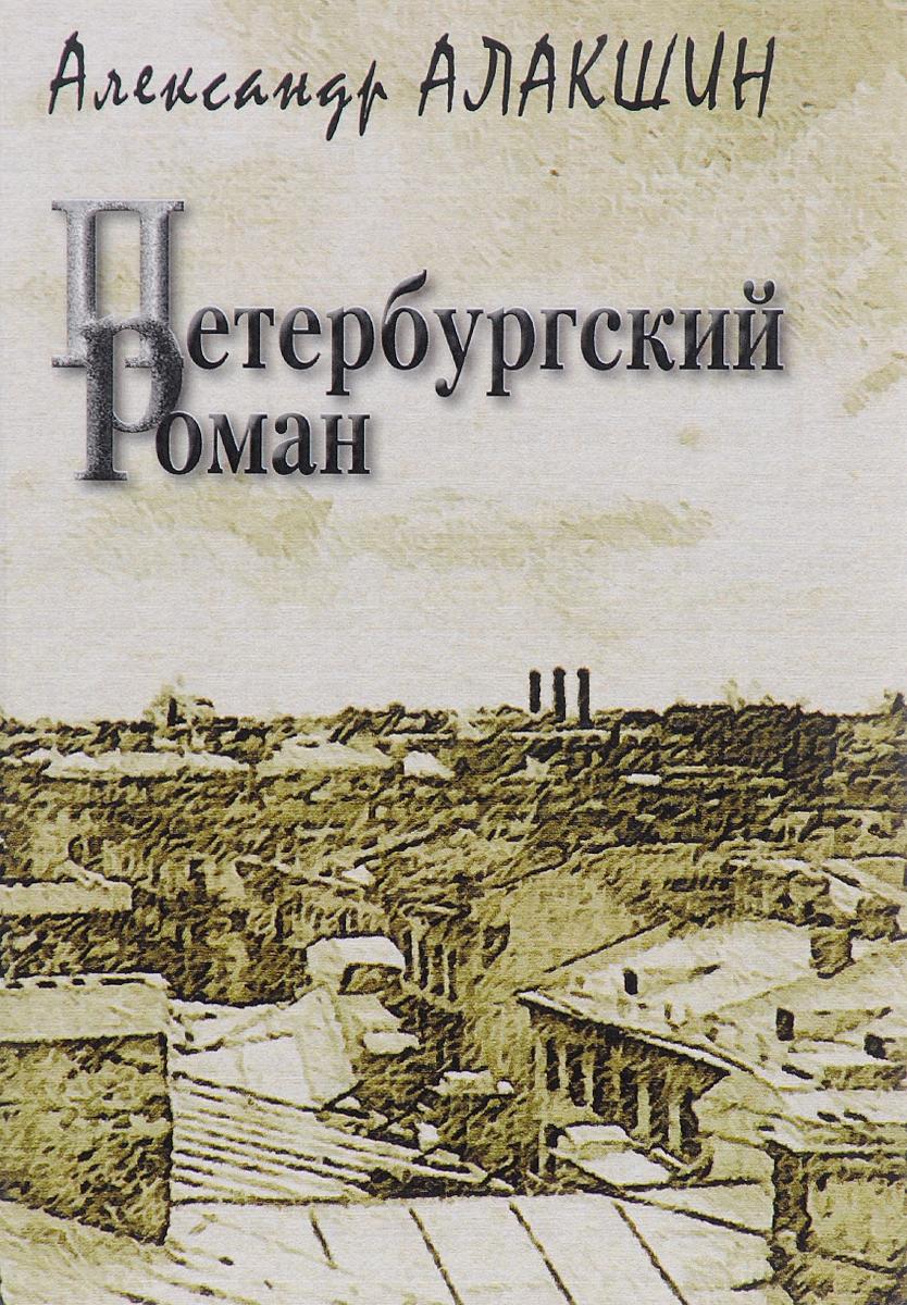 А. Э. Алакшин Петербургский роман ISBN: 978-5-9976-0670-0 цена