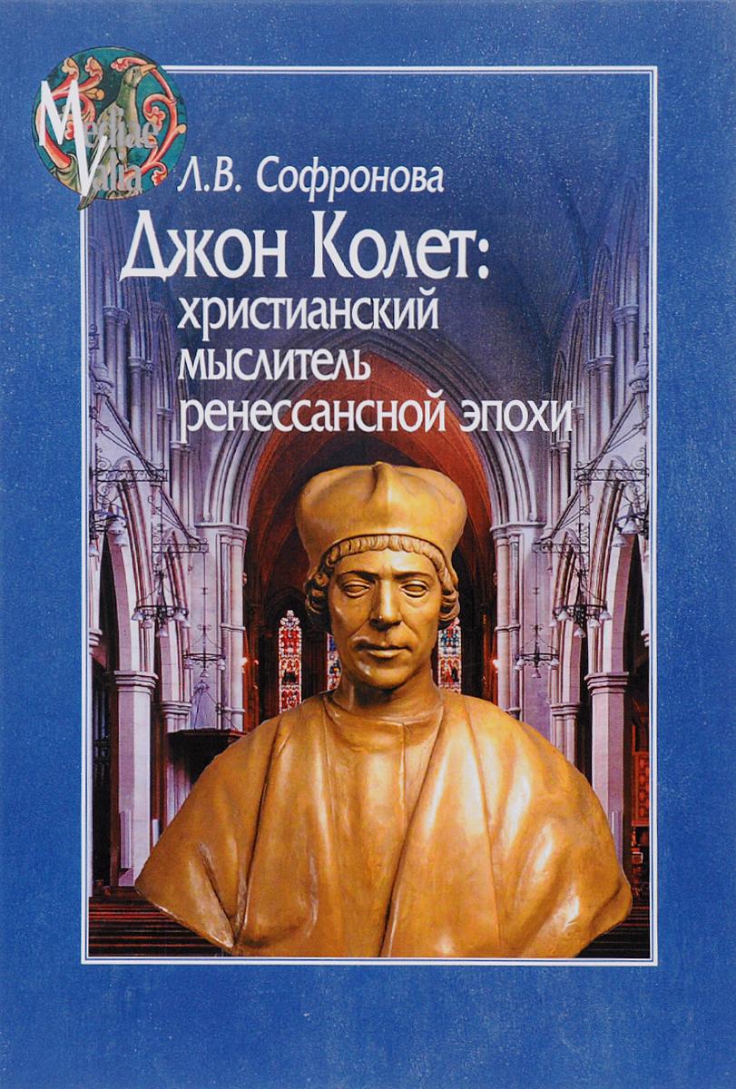 Джон Колет. Христианский мыслитель ренессансной эпохи. Л. В. Софронова