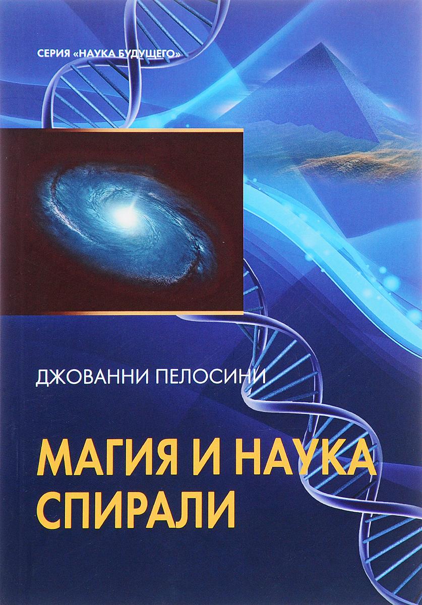 Наука и магия спирали. Джованни Пелосини