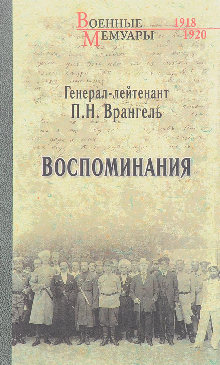 П. Н. Врангель Воспоминания