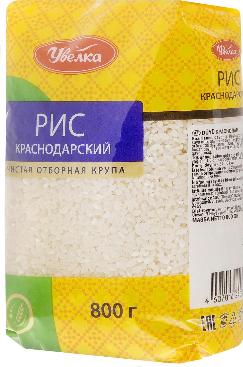 Увелка рис круглозерный шлифованный Краснодарский, 800 г чистая крупа рис круглозерный 800 г