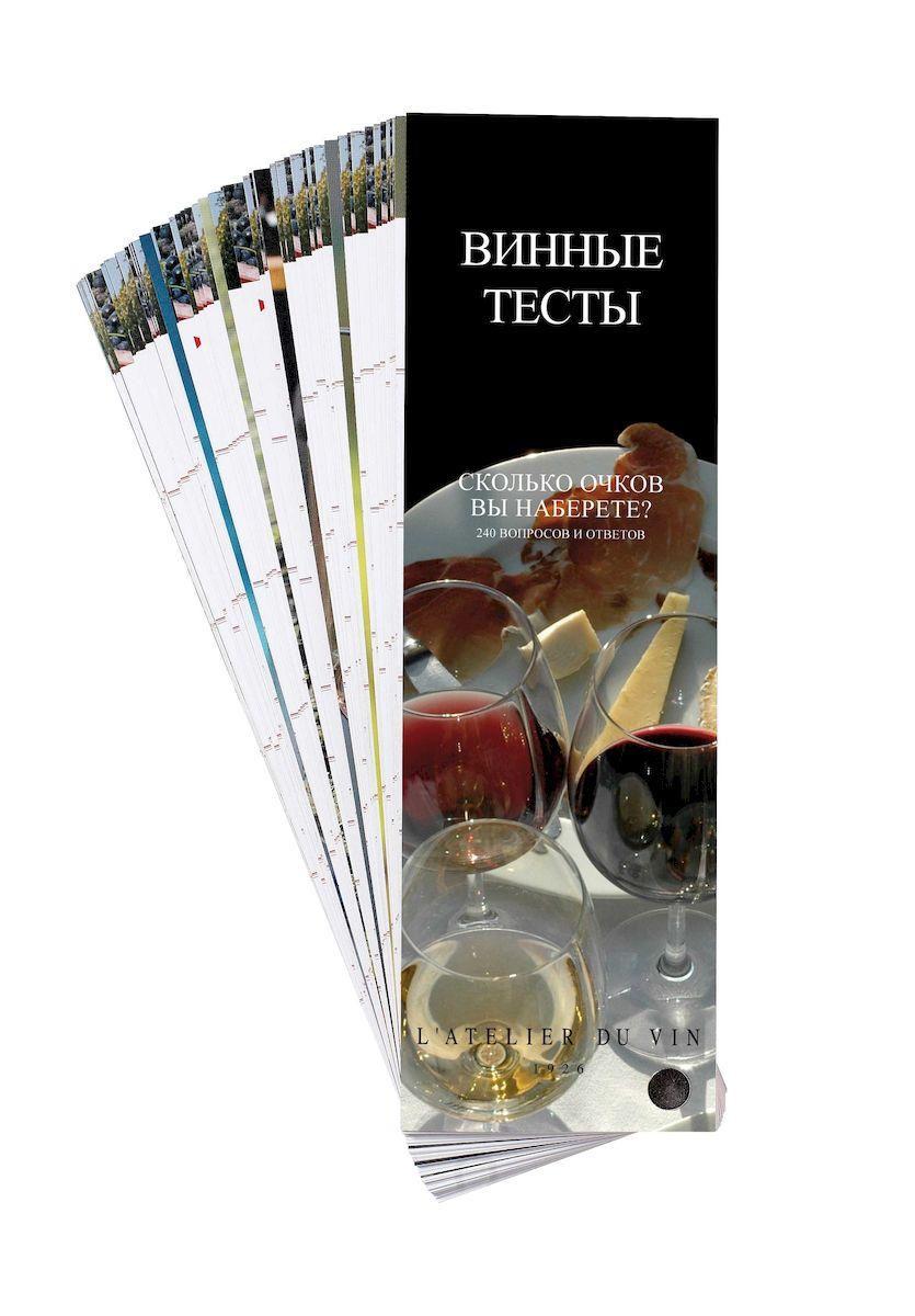 Квиз по вину L'ATELIER DU VIN l atelier du vin все для бара