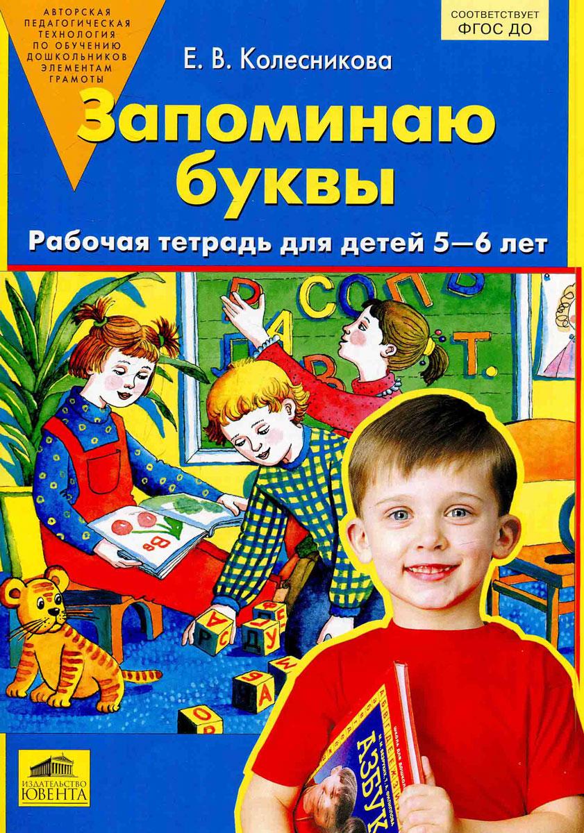 Е. В. Колесникова Запоминаю буквы. Рабочая тетрадь для детей 5-6 лет от а до я рабочая тетрадь для детей 5 6 лет