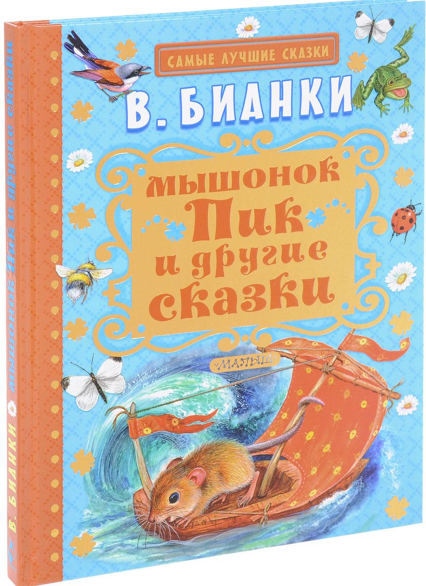 В. Бианки Мышонок Пик и другие сказки рассказы и сказки