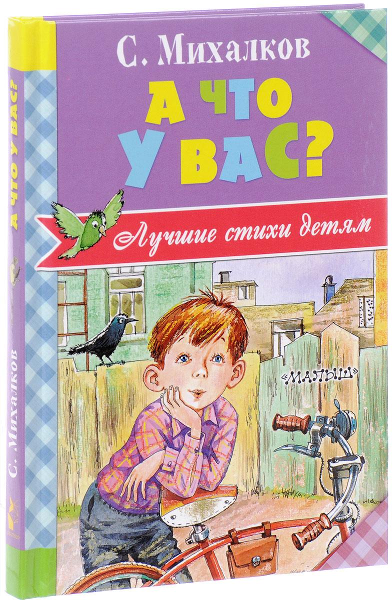 С. Михалков А что у вас? михалков с а что у вас стихи сказка в стихах поэма
