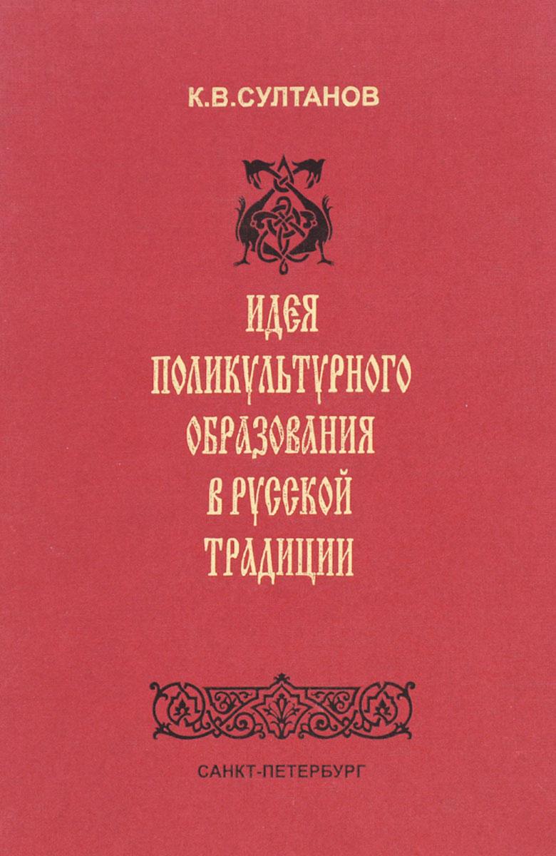 Идея поликультурного образования в русской традиции