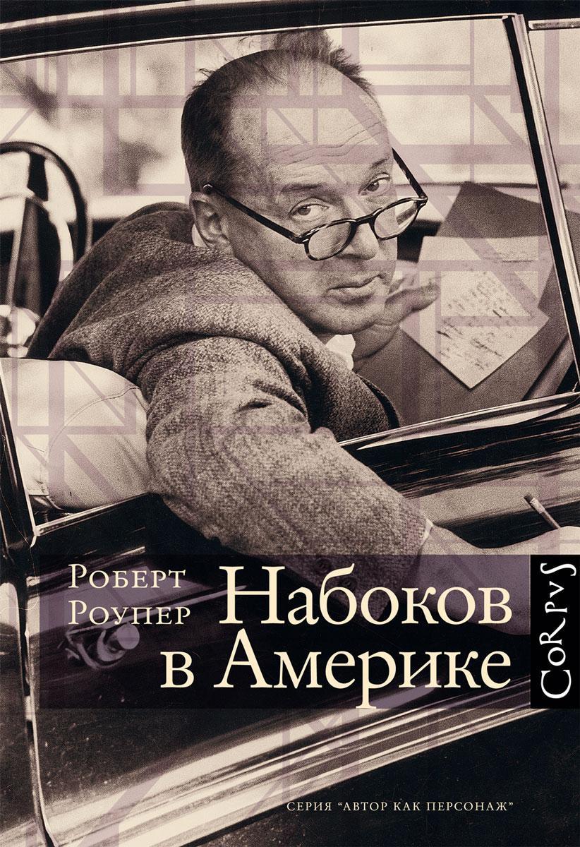 Роберт Роупер Набоков в Америке. По дороге к Лолите