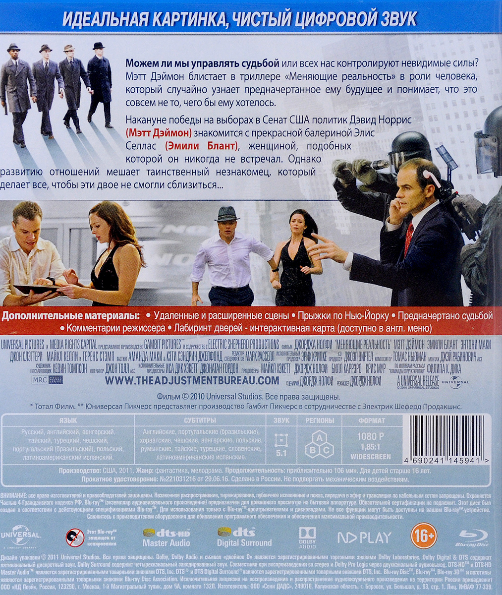 Меняющие реальность (Blu-ray) Universal Pictures,Media Rights Capital,Gambit Pictures