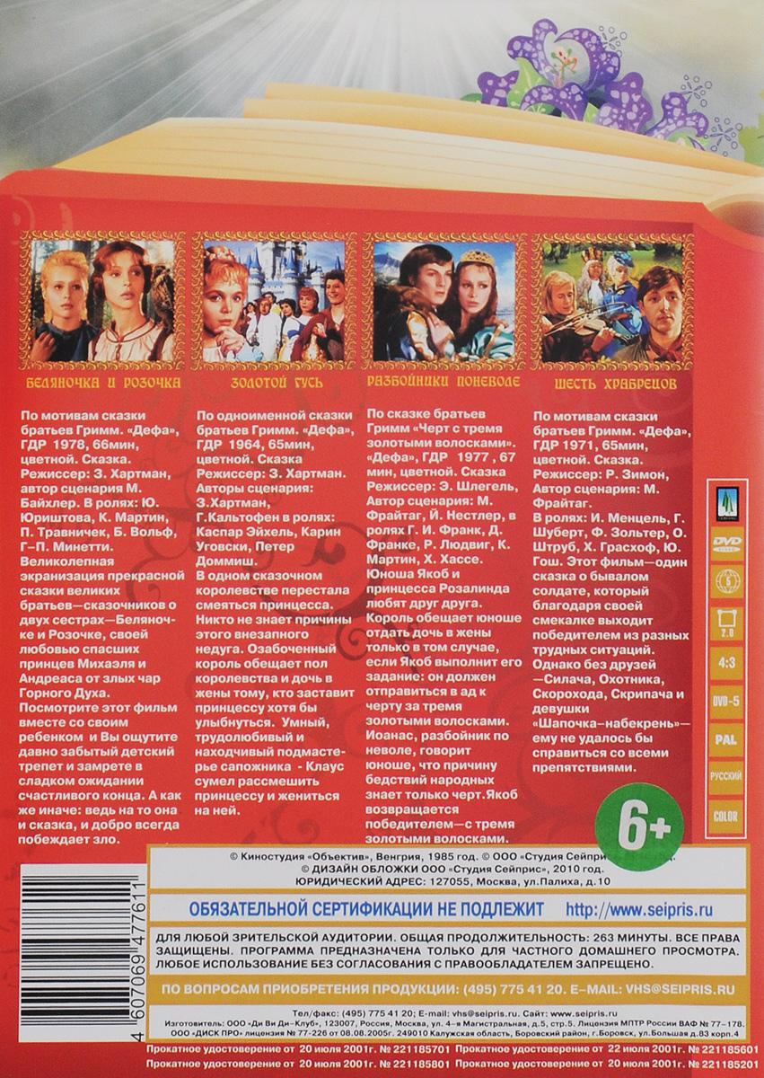 Сказки братьев Гримм:  Том 1 (4 DVD) Сейприс
