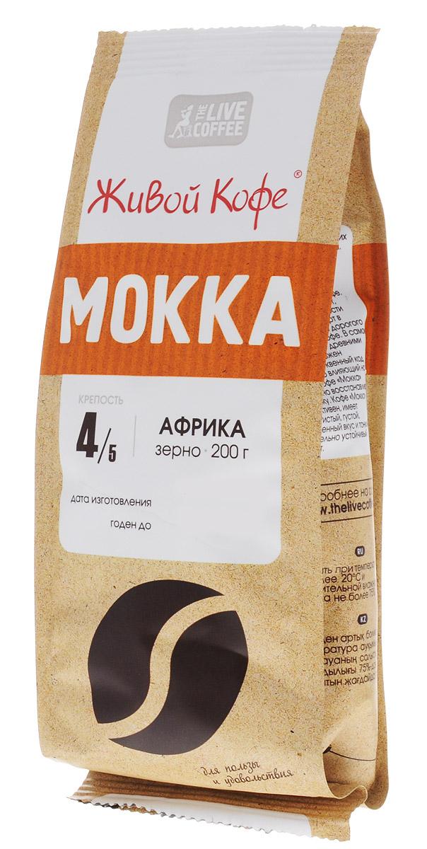 Живой Кофе Mokka Африканская Арабика кофе в зернах, 200 гУПП00000097Кофе Мокка состоит из лучших сортов африканской арабики. Африка, а именно Эфиопия, является родиной кофе. Мокка – это морской порт, через который в древности осуществлялся экспорт в Европу баснословно дорогого по тем временам эфиопского кофе. В самом названии Мокка древними мудрецами заложен сильнейший буквенный код, положительно влияющий на человека. Кофе Мокка восстанавливает энергетику. Этот кофе экстрактивен, имеет бархатистый, густой вкус и устойчивый аромат.Уважаемые клиенты! Обращаем ваше внимание на то, что упаковка может иметь несколько видов дизайна. Поставка осуществляется в зависимости от наличия на складе.