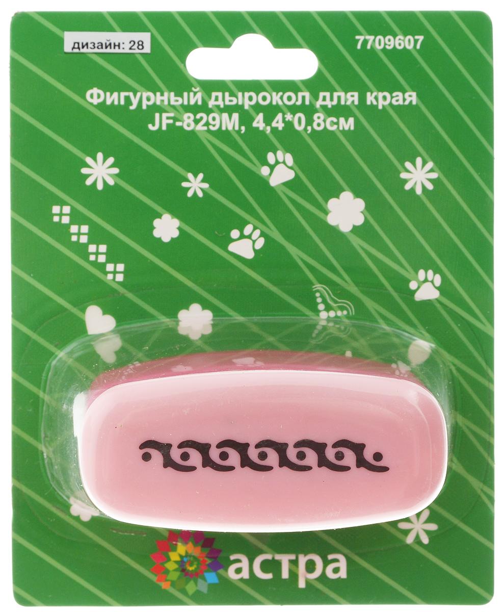 Дырокол фигурный Астра Орнамент, для края, цвет: розовый, №287709607_28_розовыйДырокол Астра Орнамент поможет вам легко, просто и аккуратно вырезать много одинаковых мелких фигурок. Режущие части компостера закрыты пластмассовым корпусом, что обеспечивает безопасность для детей. Можно использовать вырезанные мотивы как конфетти или для наклеивания. Дырокол подходит для разных техник: декупажа, скрапбукинга, декорирования.Размер дырокола: 7 х 4 х 3 см.