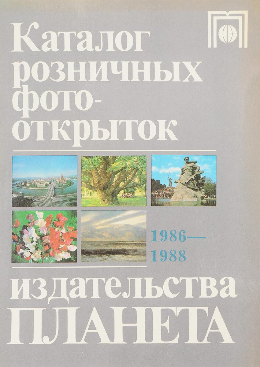 Каталог розничных фотооткрыток издательства Планета 1986-1988 grow katalog pdf