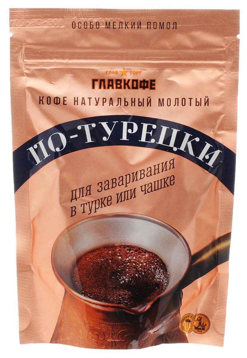 Главкофе По-турецки кофе молотый, 100 г4670016470942Главкофе По-турецки порадует вас своим ярким ароматом. Этот кофе можно заваривать в турке или прямо в чашке, что, несомненно, очень удобно. Для максимального раскрытия вкуса и аромата кофе отборные зерна арабики обжаривают небольшими порциями, а затем очень тонко измельчают, пока они еще теплые. Такой способ обработки кофе был распространен в Турции, за что кофе и получил свое название По-турецки.Уважаемые клиенты! Обращаем ваше внимание на то, что упаковка может иметь несколько видов дизайна. Поставка осуществляется в зависимости от наличия на складе.Кофе: мифы и факты. Статья OZON Гид